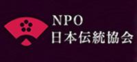 NPO日本伝統協会