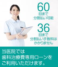 歯科治療費専用ローン